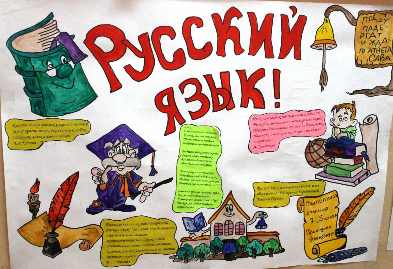 Плакат по русскому языку для 1 класса